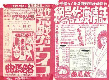 kyokuba2.jpg