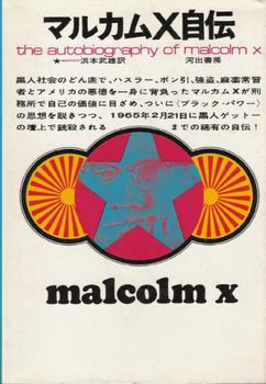 malcolm4.jpg