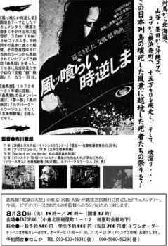 kazekkurai_m.jpg